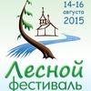 Лесной фестиваль в деревне Пяльма 14-16 августа