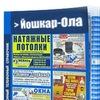 Бизнес-Справочник, г. Йошкар-Ола (Марий Эл)