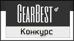Конкурс с призами от GearBest.com