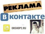 Реклама ВКонтакте: Реклама в группах в контакте Реклама в вконтакте бесплатно