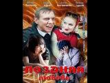Поздняя любовь ТОГАТЕЛЬНЫЙ ЖИЗНЕНЫЙ ФИЛЬМ (русские фильмы сериалы новинки 2015 онлайн качество HD)