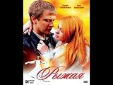 Рыжая ПОЗНАВАТЕЛЬНАЯ МЕЛОДРАМА русские фильмы сериалы новинки 2015 онлайн