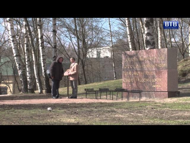 ВТВ После реставрации во Всеволожске вновь открыт памятник Дуб и лавр