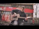 Олег Сухарєв (рок-гурт Самі Свої ) - Колесо ЖИВЯКОМ