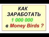 1 000 000 руб за 10 мес в Money Birds  Мани Бердс ноябрь 2015