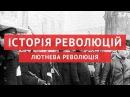 Лютнева революція 1917 року: Крах великої Російської імперії