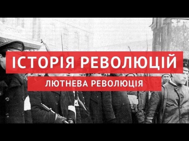 Лютнева революція 1917 року Крах великої Російської імперії