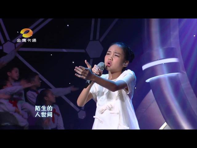 小姑娘火了 11岁女孩唱《天亮了》,在场所有人都听哭了! 中国新声