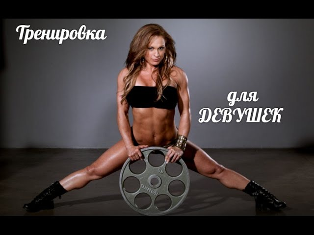 Тренинг для ДЕВУШЕК от HeavyMetalGYM