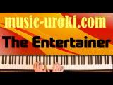 Урок фортепиано 8. Scott Joplin The Entertainer (Артист эстрады)