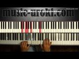 Урок 1. Джаз на фортепиано. Piano jazz tutorial.