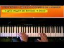 Урок 5. Курс фортепиано для начинающих. Л. в. Бетховен К Элизе.