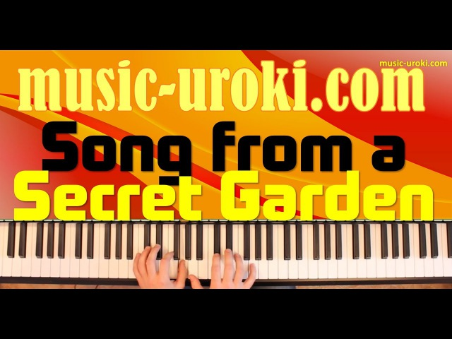Урок фортепиано 11. Song from a Secret Garden (Песня таинственного сада)
