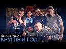 Anacondaz Круглый год Official Music Video