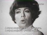 Огромное небо - Эдита Пьеха - 1968 - With lyrics