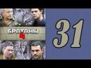 Братаны 4 сезон 31 серия