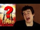 Мнение BadComedian о фильме Горько! 2 [RYTPMV]