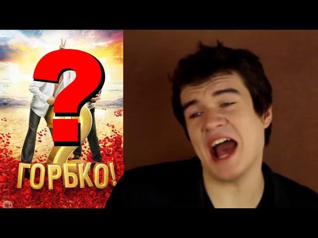 Мнение BadComedian о фильме Горько 2 RYTPMV