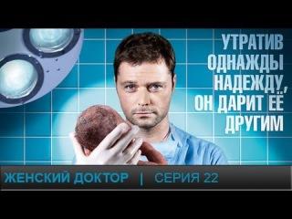 Женский доктор 1 сезон 22 серия (2012) HD 1080p