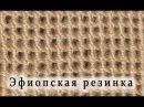 Вязание спицами Эфиопская резинка.