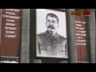 Сталин с нами (Части 5 и 6) © НТВ