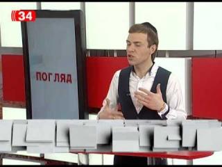Битва  экстрасенсов \ Погляд \ Яков Шнеерсон 2014 12 09