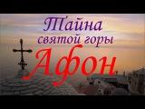 ☨Святыни Православия: Άγιον Όρος ~Тайна Афона *Достучаться до небес* Фильм-чудо!