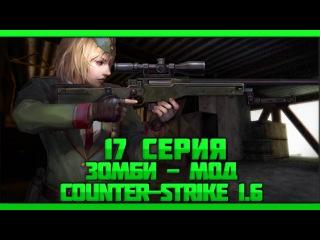 Играем В Counter-strike 1.6 на зомби сервере ( 17 серия )