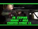 Играем В Counter-strike 1.6 на зомби сервере 19 серия