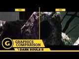 Сравнение графики Dark Souls II: Scholar of the First Sin