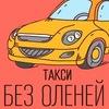 Без Оленей | Такси