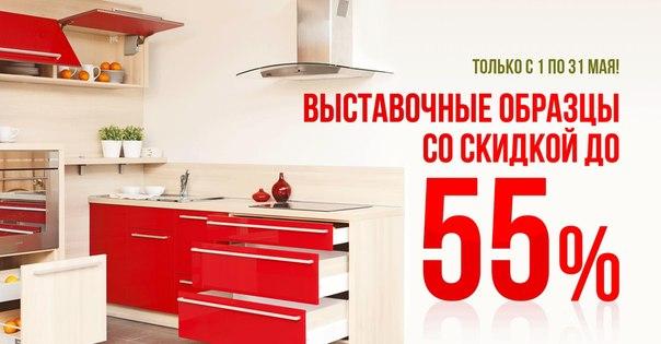 лорена кухни распродажа 13