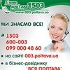 БИЗНЕС-СПРАВКА 1503 ПОЛТАВА/БІЗНЕС-ДОВІДКА 1503