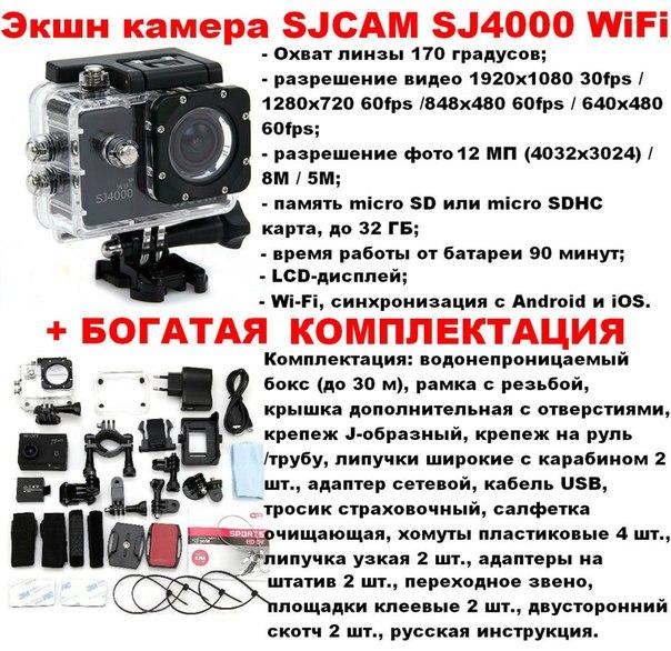 инструкция sj4000 на русском