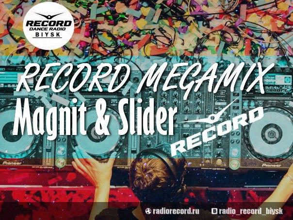 Record megamix 2 14 скачать mp3 или слушать песни