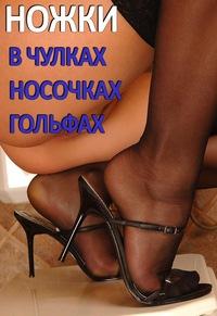 chulki-i-nosochki-porno