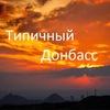 Типичный Донбасс Донецк Мариуполь Луганск