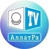 АллатРа ТВ - Встреча с самим собой!
