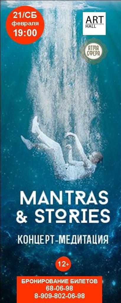 Афиша Хабаровск Mantras&Stories/20.02.2015/Хабаровск