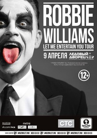 Шоу в Петербурге 9 апреля Robbie Williams