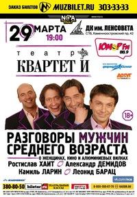 Театр Квартет И / ДК им. Ленсовета / 29 марта