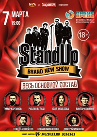 7 марта - Stand Up. Стенд Ап - Сибур Арена