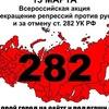 Russkaya Solidarnost