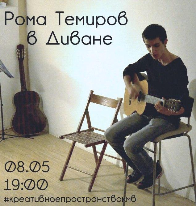 Афиша Пятигорск Концерт Ромы Темирова / 08.05
