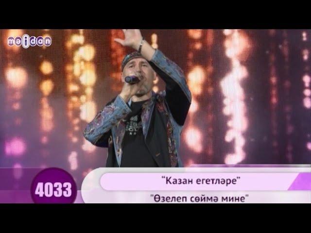 Казан егетлэре - Озелеп соймэ мине