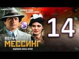 Вольф Мессинг Видевший Сквозь Время на ТВ3 14 Серия от ASHPIDYTU в 2009