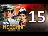Вольф Мессинг Видевший Сквозь Время на ТВ3 15 Серия от ASHPIDYTU в 2009