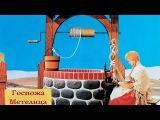 Госпожа Метелица - немецкая сказка братьев Гримм