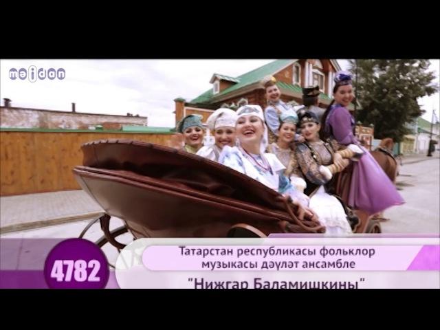 Татарстан республикасы фольклор музыкасы дэулэт ансамбле Нижгар Баламишкины