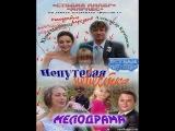 Непутевая невестка ОЧЕНЬ ТРОГАТЕЛЬНАЯ МЕЛОДРАМА ИНТЕРЕСНЫЙ русские новинки 2015